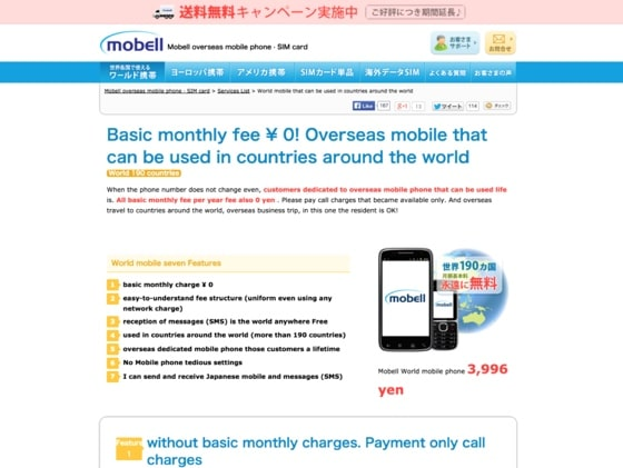 Mobell Japan's homepage translated into English