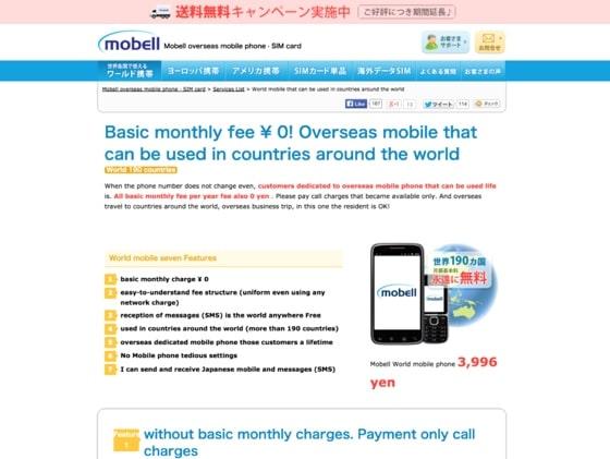 Mobell Japan's homepage translated into English